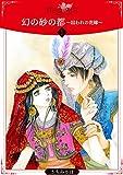 幻の砂の都~囚われの花嫁~【分冊版】1 (ロマンス・ユニコ)