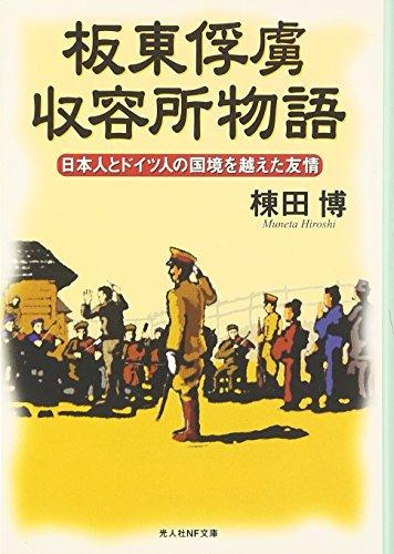 板東俘虜収容所物語―日本人とドイツ人の国境を越えた友情 (光人社NF文庫)の詳細を見る
