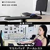 アームレスト マウスパッド  肘掛け デスク用[XCA232]