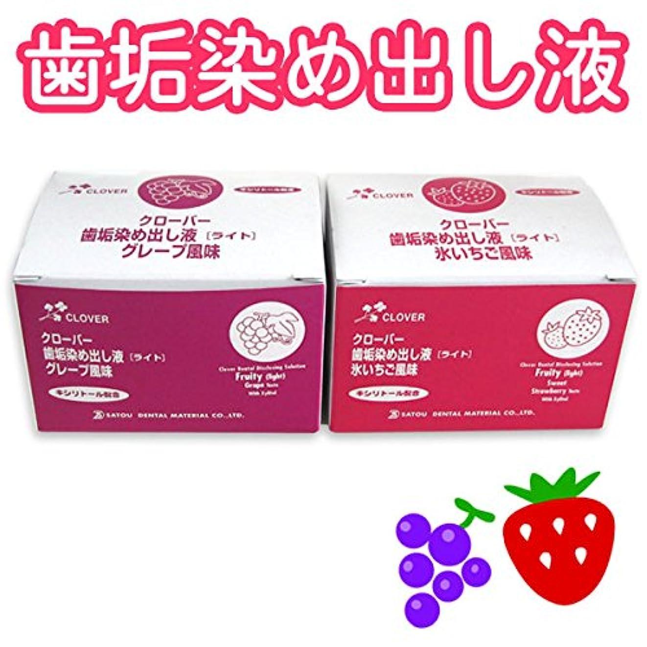 面倒チャンバー植生12個入 クローバー 歯垢染め出し液ライト フルーツの香り 5ml (氷いちご)
