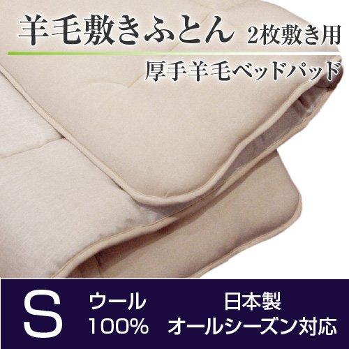 眠りのプロショップSawada 日本製 高品質 羊毛ベッドパッ...