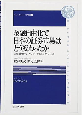 金融自由化で日本の証券市場はどう変わったか: 市場流動性とマーケット・マイクロストラクチャー分析 (Minerva Library・経済学)