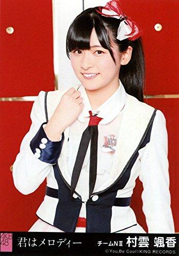 AKB48 公式生写真 君はメロディー 劇場盤 Maxとき315号 Ver. 【村雲颯香】