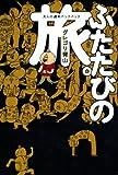 ふたたびの旅 (コミックエッセイ)