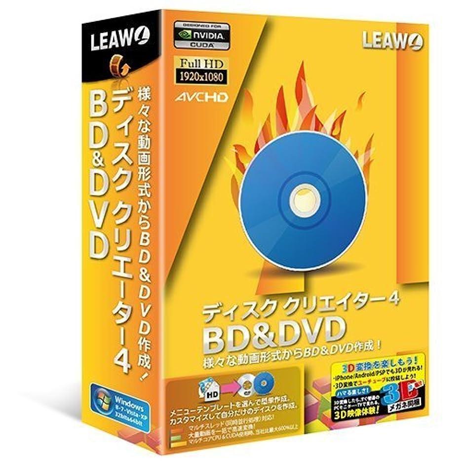 分配しますグリーンバックシロクマディスク クリエイター BD&DVD 4 - ブルーレイ?DVD作成ソフト -