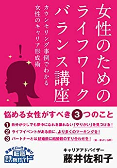 [藤井 佐和子]の女性のためのライフワークバランス講座: カウンセリング事例でわかる女性のキャリア形成術 女性の転職 (転職鉄板ガイドシリーズ)
