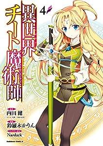 異世界チート魔術師(4) (角川コミックス・エース)