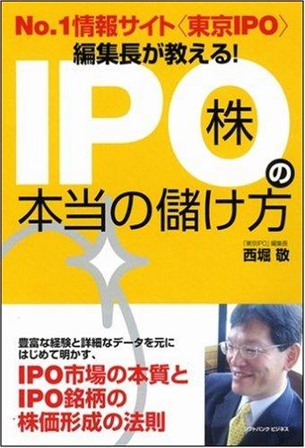 No.1情報サイト<東京IPO>編集長が教える!「IPO株」の本当の儲け方 (ソフトバンクビジネス)