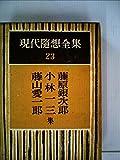 現代随想全集〈第23巻〉藤原銀次郎,小林一三,藤山愛一郎集 (1954年) 画像