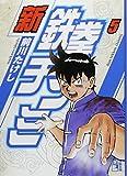 新鉄拳チンミ(5) (講談社漫画文庫)