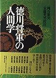 徳川将軍の人間学