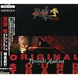 「天誅参」オリジナル・サウンドトラック