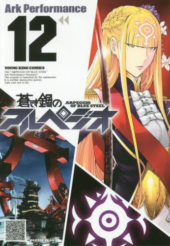 蒼き鋼のアルペジオ  12巻 (ヤングキングコミックス)の詳細を見る