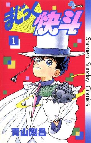 まじっく快斗(1) 少年サンデーコミックス