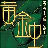 [オーディオブックCD] 黄金虫 (<CD>)