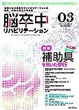 「脳卒中リハビリテーション」第1巻第3号 (geneーbooks)