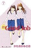 新Good Job グッジョブ(7) (Kissコミックス)