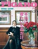 madame FIGARO japon (フィガロジャポン) 2018年 10 月号[本当に、着たいものだけ。/香取慎吾×祐真朋樹 ショップオープン! ]