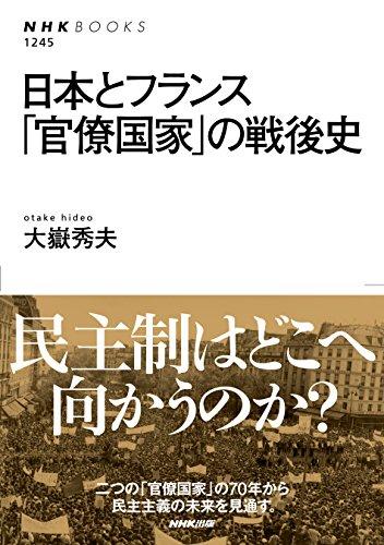 [画像:日本とフランス 「官僚国家」の戦後史 NHKブックス]