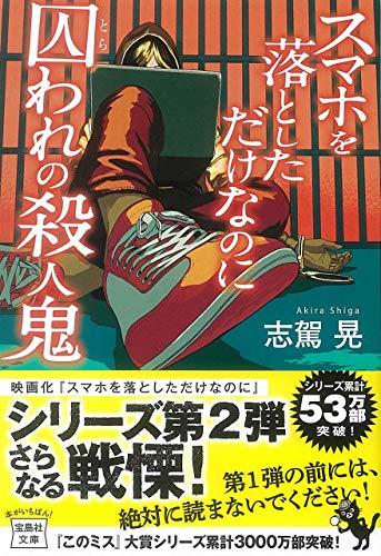スマホを落としただけなのに 囚われの殺人鬼 (宝島社文庫 『このミス』大賞シリーズ)の詳細を見る