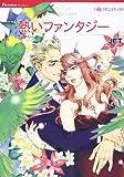 熱いファンタジー (HQ comics シ 4-3)