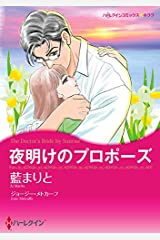 夜明けのプロポーズ ハーレクインコミックス Kindle版