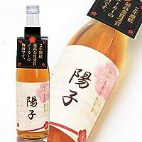 名入れ 梅酒 南高梅のこだわり梅酒720ml (国際線ビジネスクラス搭乗)  (包装なし)