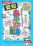 子どもとでかける愛知あそび場ガイド〈2008年版〉