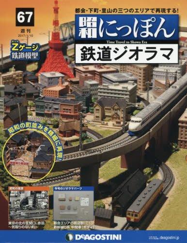 昭和にっぽん鉄道ジオラマ 67号 [分冊百科] (パーツ付)の詳細を見る