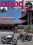 ホンダ CB1100 コンプリート BOOK (Motor Magazine Mook)