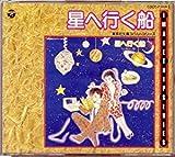 星へ行く船/イメージ・トリップCDシリーズ
