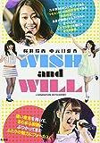 WISH and WILL 桜井玲香 中元日芽香 2017年 09 月号 [雑誌]: J-GENERATION 増刊 雑誌 – 2017/8/17