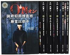 猟奇犯罪捜査班・藤堂比奈子文庫6巻セット