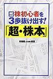 株初心者を3歩抜け出す!「超・株本」
