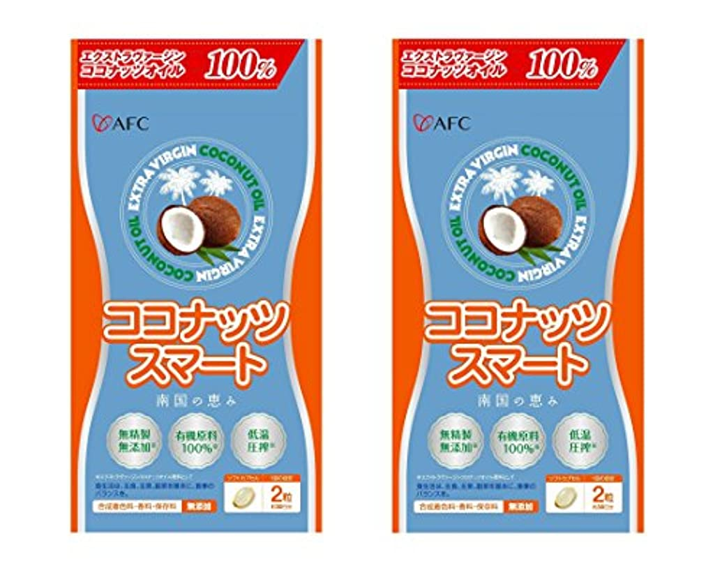 泥だらけ返済塗抹【X2個セット】 AFC ココナッツスマート 60粒入