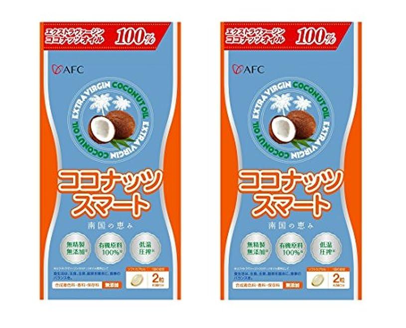 とプレビュー検査官【X2個セット】 AFC ココナッツスマート 60粒入