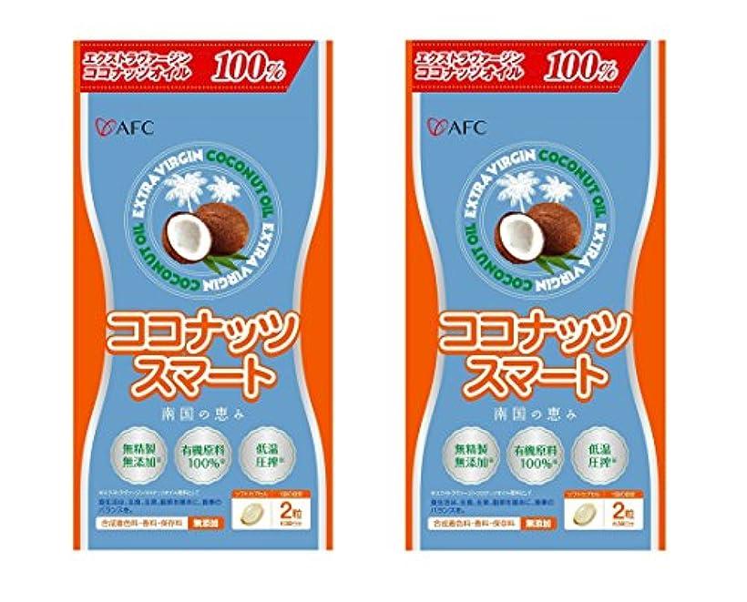 【X2個セット】 AFC ココナッツスマート 60粒入