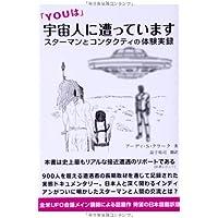 「YOUは」宇宙人に遭っています スターマンとコンタクティの体験実録