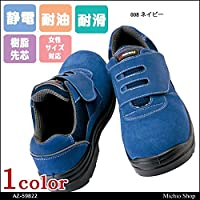 アイトス 安全靴 AITOZ セーフティシューズ(ウレタン短靴マジック) AZ-59822 Color:008ネイビー 22.5