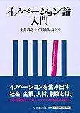 中央経済社 土井 教之/宮田 由紀夫 イノベーション論入門の画像