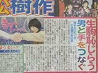 生駒里奈 乃木坂46 スポーツ新聞記事