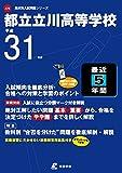都立 立川高等学校  英語リスニング問題音声データ付き 平成31年度用 【過去5年分収録】 (高校別入試問題シリーズA75)
