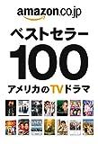 ベストセラー100 アメリカのTVドラマ