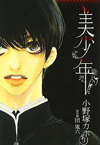 美少年 (JUNEコミックス ピアスシリーズ)