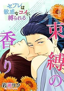 [岩瀬リク]の束縛の香り -セフレは敏感なコイに縛られる- (BL☆美少年ブック)