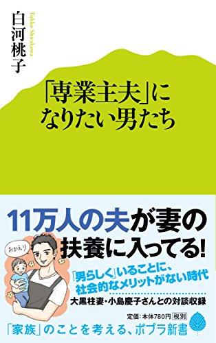 (077)「専業主夫」になりたい男たち (ポプラ新書)の詳細を見る