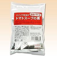 ジンゾウ先生の完熟トマトのトマトスープの素 20g×3食