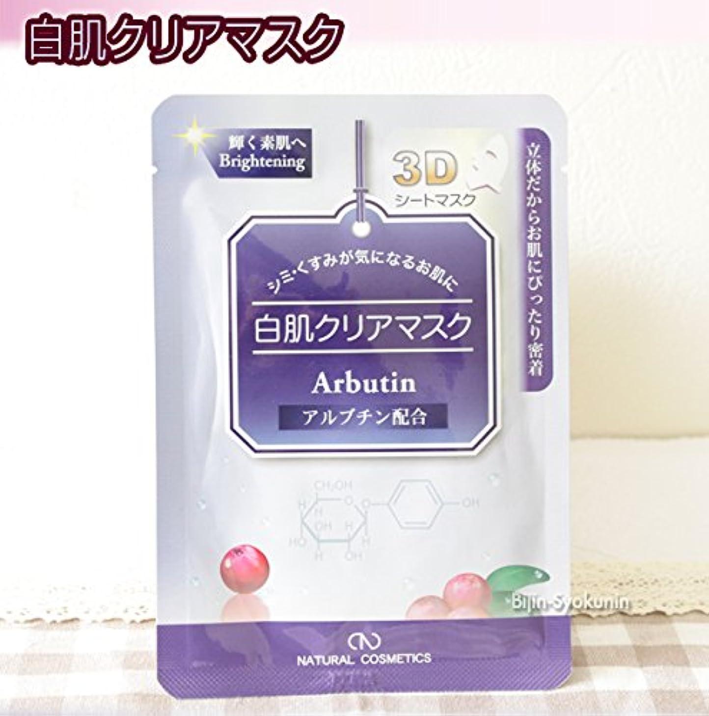 雰囲気受け皿適応3Dシートマスク 1枚入り 【白肌クリアマスク】