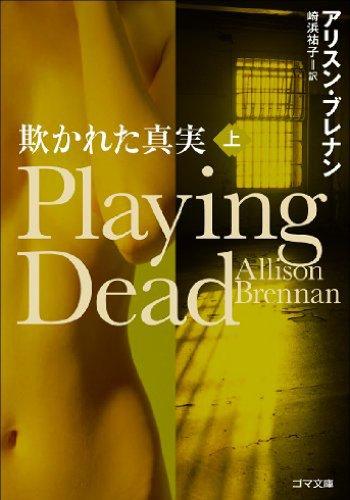 アリスン・ブレナン3playing Dead 上 (ゴマ文庫)の詳細を見る