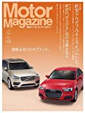 Motor Magazine (モーターマガジン) 2016年 4月号 [雑誌]